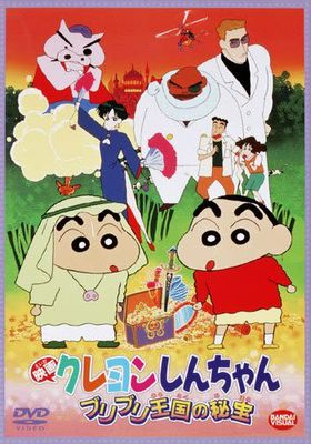 『映画クレヨンしんちゃん ブリブリ王国の秘宝』のポスター