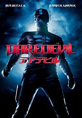 『デアデビル』のポスター