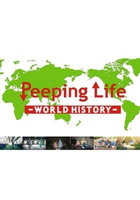 Peeping Life(ピーピング・ライフ)-WORLD HISTORY-'s Poster