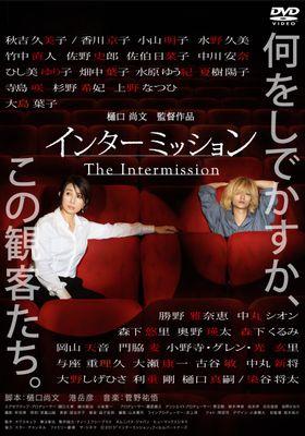 『インターミッション』のポスター
