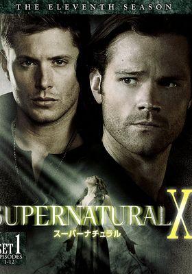 『SUPERNATURAL シーズン 11』のポスター