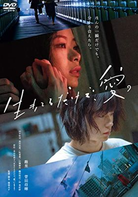 Love at Least's Poster