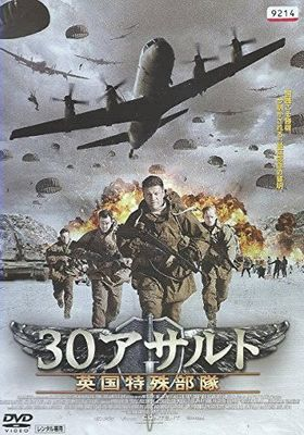 『30アサルト 英国特殊部隊』のポスター