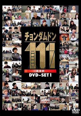 청담동 111's Poster