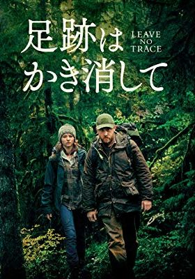 Leave No Trace's Poster