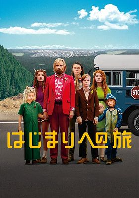 『はじまりへの旅』のポスター