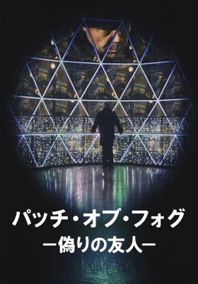 『パッチ・オブ・フォグー偽りの友人ー』のポスター
