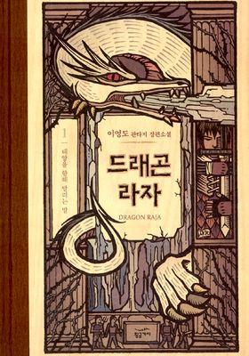 드래곤 라자's Poster