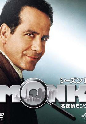 Monk Season 1's Poster