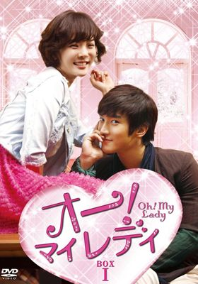 oh! My Lady's Poster