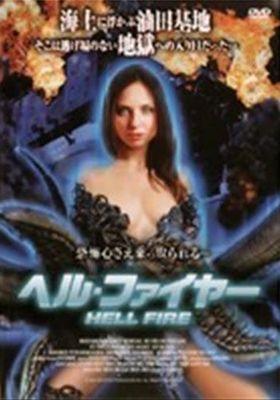 『ヘル・ファイヤー HELL FIRE』のポスター