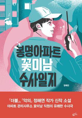 봉명아파트 꽃미남 수사일지's Poster
