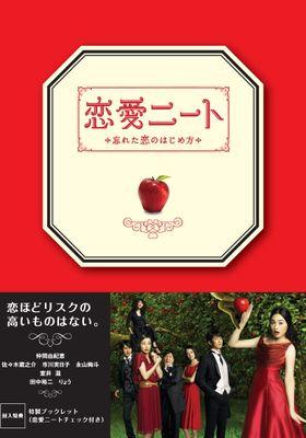 恋愛ニート~忘れた恋のはじめ方~ 's Poster