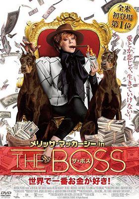 『ザ・ボス 世界で一番お金が好き!』のポスター