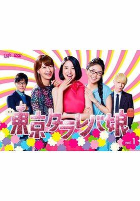 『東京タラレバ娘』のポスター