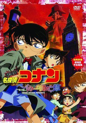 Detective Conan: The Phantom of Baker Street's Poster