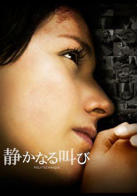 폴리테크닉의 포스터