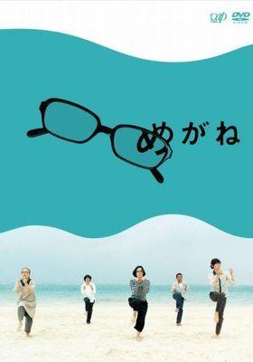 안경의 포스터
