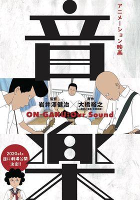 『音楽』のポスター