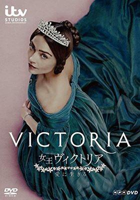 『女王ヴィクトリア 愛に生きる シーズン1』のポスター