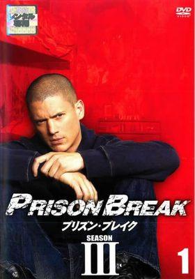 『プリズン・ブレイク シーズン3』のポスター