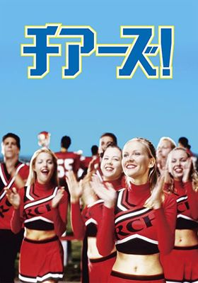 Bring It On's Poster