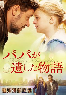 Fathers and Daughters's Poster