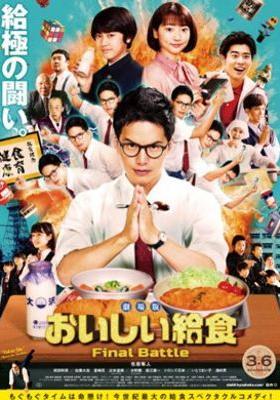 극장판 맛있는 급식  파이널 배틀의 포스터
