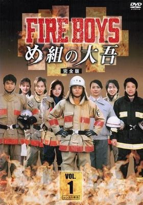 Fire Boys 's Poster