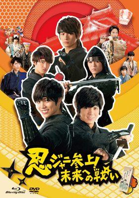 忍ジャニ参上!未来への戦い의 포스터