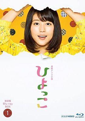 Hiyokko Season 1's Poster