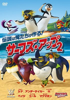 Surf's Up 2: WaveMania's Poster