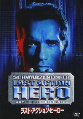 『ラスト・アクション・ヒーロー』のポスター