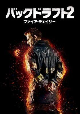 Backdraft 2's Poster