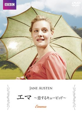 『エマ 恋するキューピッド』のポスター
