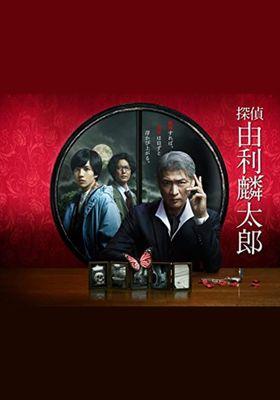 Detective Yuri Rintaro 's Poster