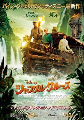 Jungle Cruise's Poster
