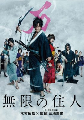 Blade of the Immortal's Poster