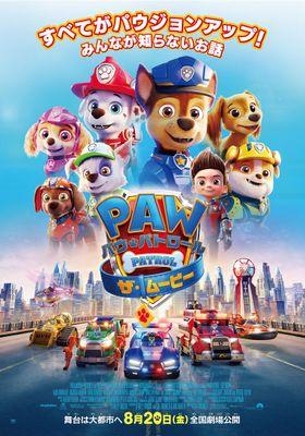 PAW Patrol: The Movie's Poster