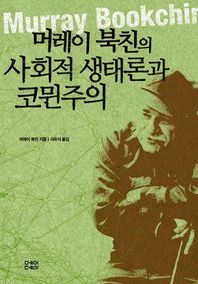 머레이 북친의 사회적 생태론과 코뮌주의's Poster