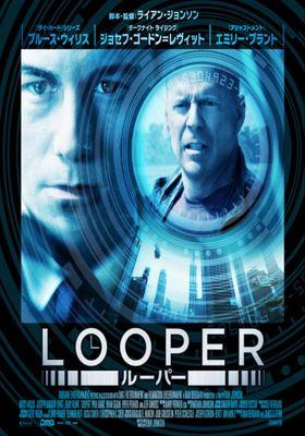 『LOOPER』のポスター