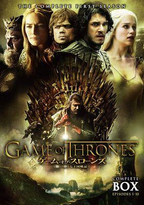 『ゲーム・オブ・スローンズ 第一章:七王国戦記』のポスター