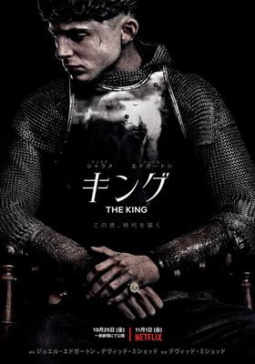The King's Poster