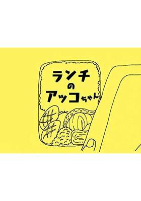 『ランチのアッコちゃん』のポスター