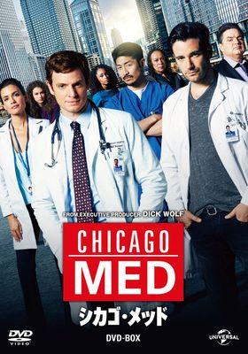 시카고 메드 시즌 1의 포스터
