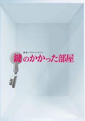 The Locked Room Murders Season 1's Poster