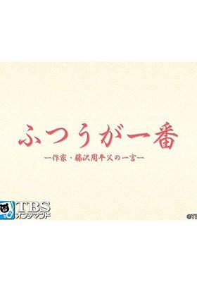 『ふつうが一番 −作家・藤沢周平 父の一言−』のポスター