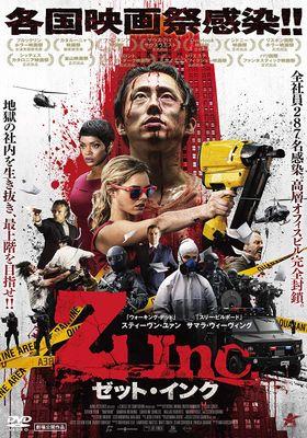 『Z Inc. ゼット・インク』のポスター