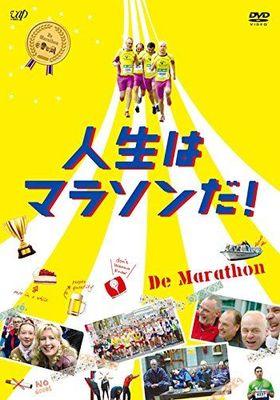 人生はマラソンだ!의 포스터