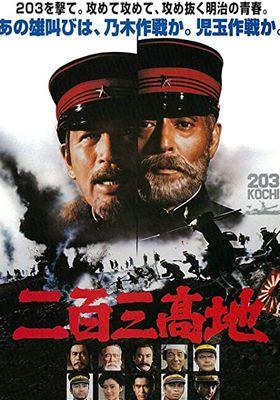『二百三高地』のポスター